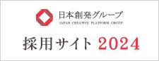 2016採用サイト