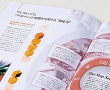 パンフレット/冊子